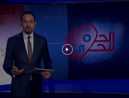الحرة_تتحرى – إيران… سنوات العنف الأربعون