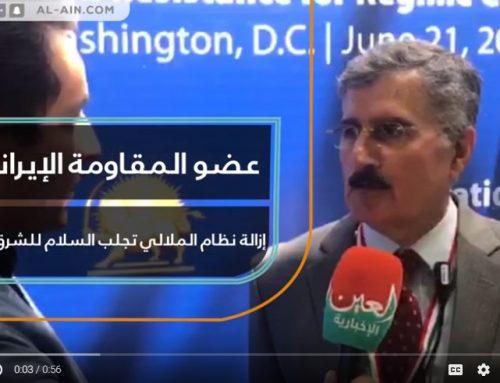 عضو المقاومة الإيرانية: إزالة نظام الملالي تجلب السلام للشرق الأوسط